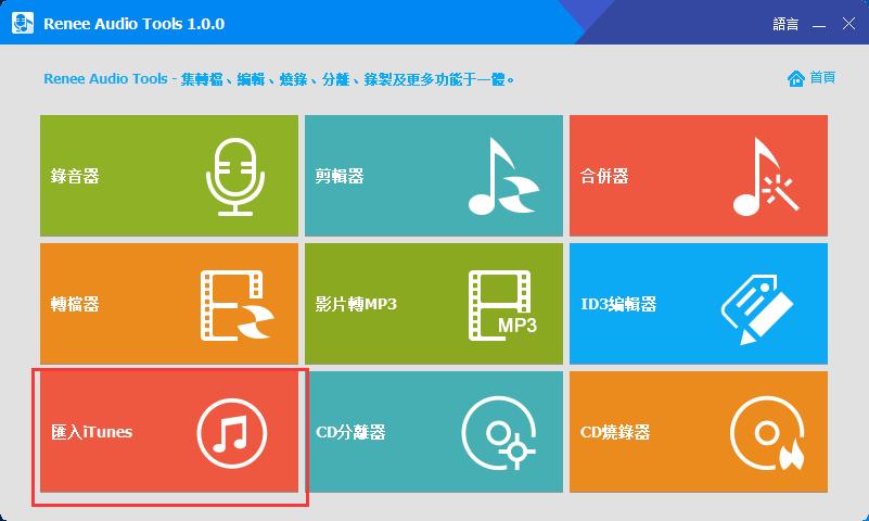 【轉到iTunes】功能
