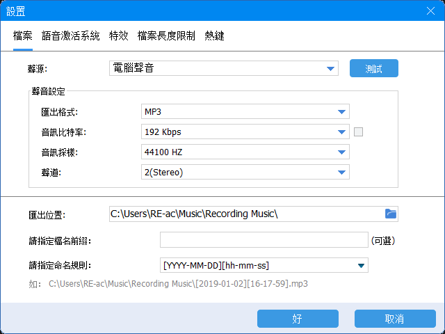Audio Recorder Pro檔案選項