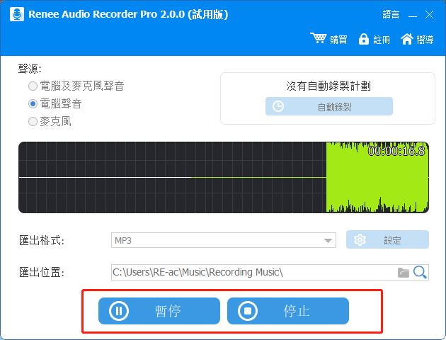 Audio Recorder Pro暫停與停止