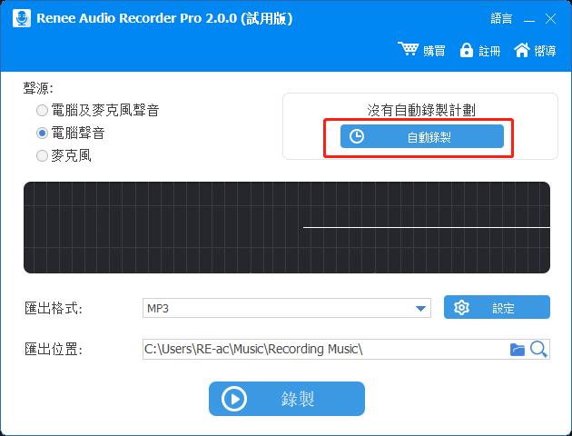 Audio Recorder Pro自動錄製