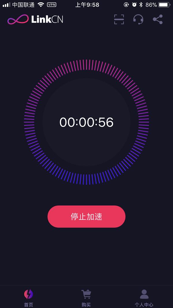 VPN加速