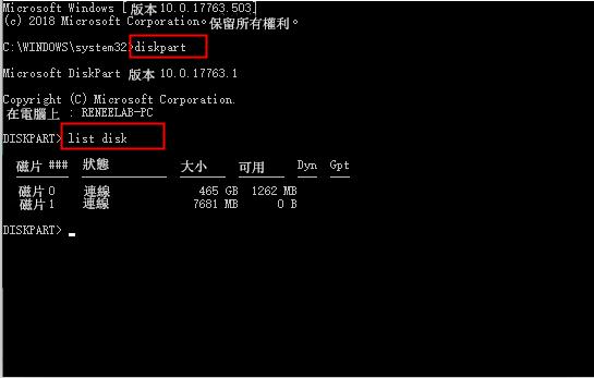輸入diskpart命令