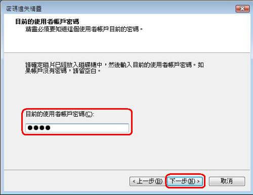 輸入當前密碼