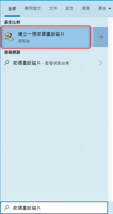 重設Windows 10密碼