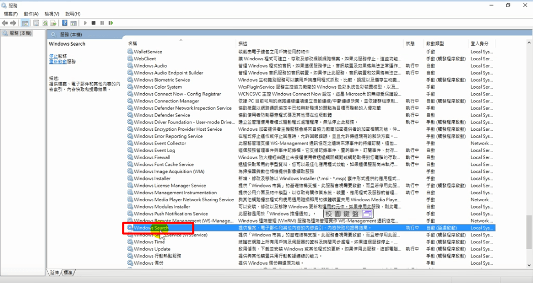 關閉windows search功能