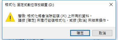 格式化将删除该磁盘上的所有数据