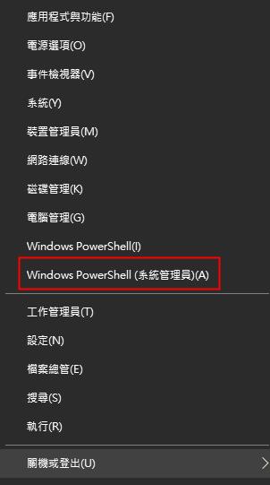 打開Windows Powershell(管理員)