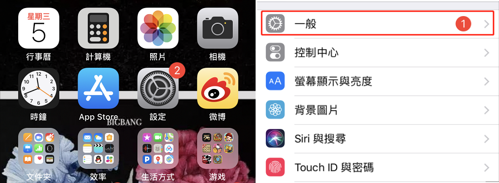 iphone手機恢復原廠設定