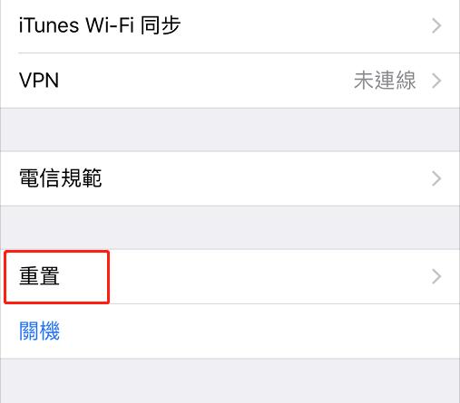 iphone還原