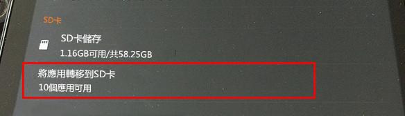kindle應用程式移動到SD卡