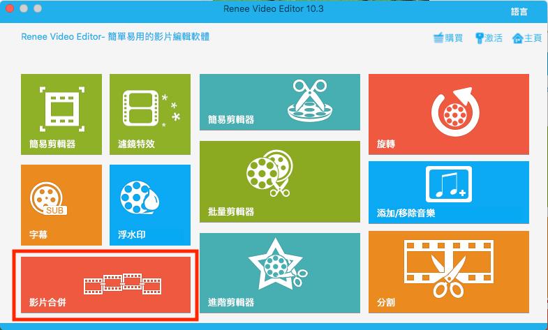 Video EditorMAC選項