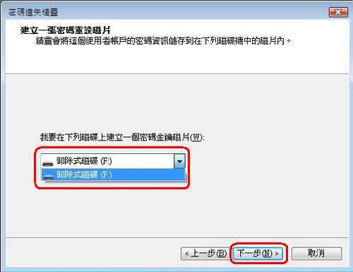 選擇目標隨身碟創建密碼重置盤