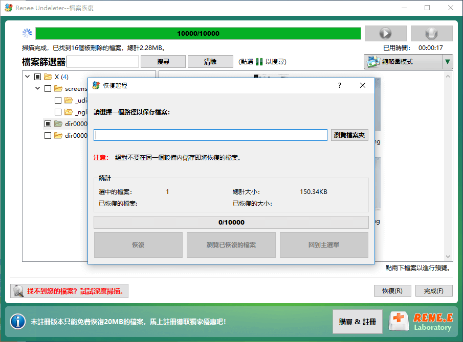 選擇檔案保存位置