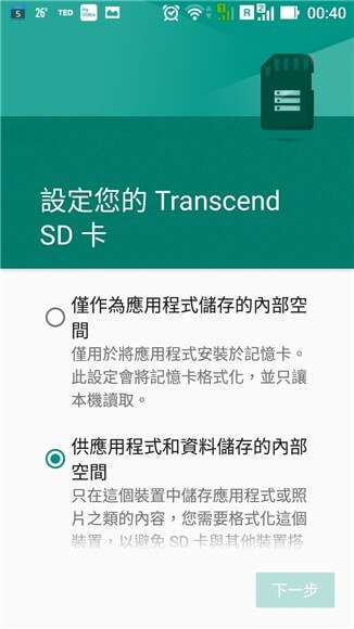 SD卡預設為內部儲存空間