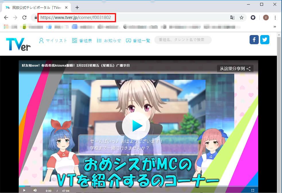 瀏覽器中打開TVer影片