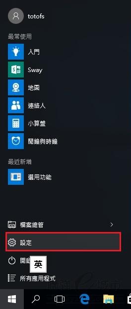 windows設定界面