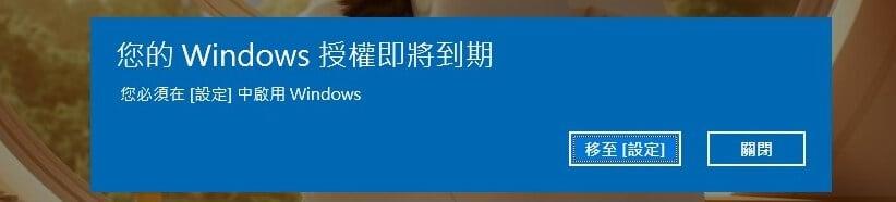 啟動驗證碼過期如何啟動Windows 10