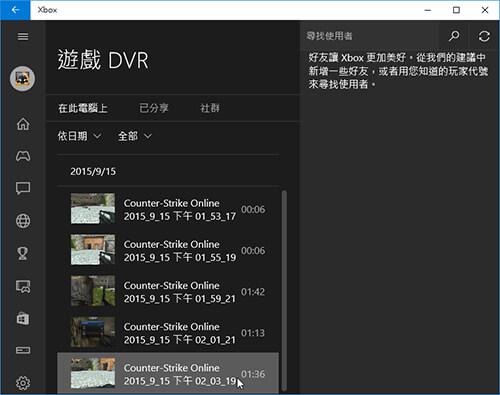 Xbox錄製影片清單