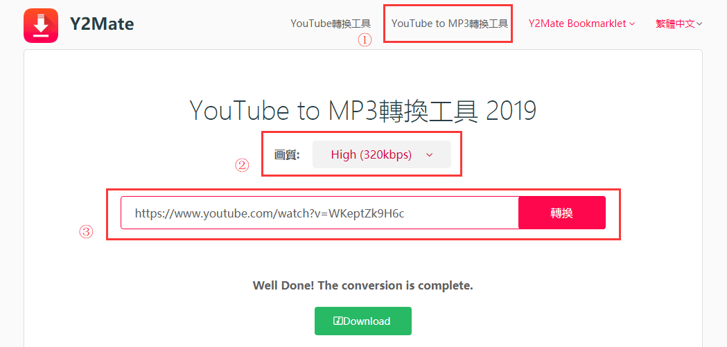 YouTube音樂轉檔