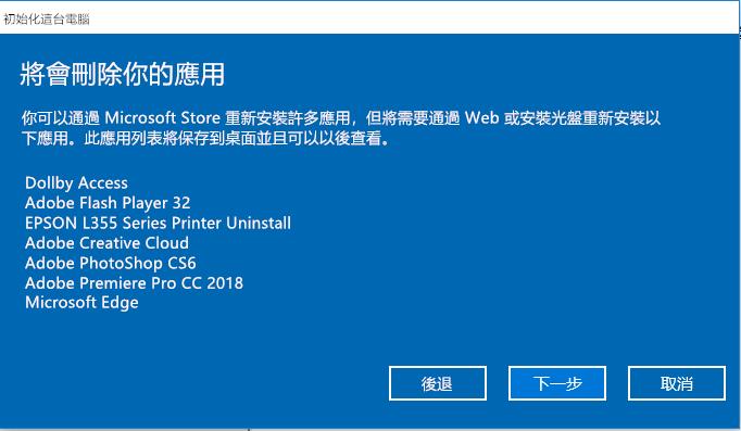 windows格式化選項