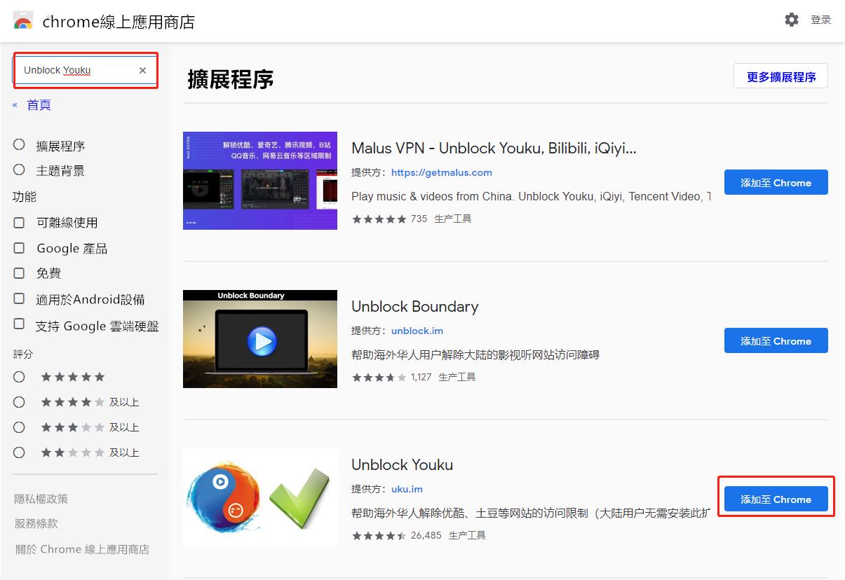 Unblock Youku插件