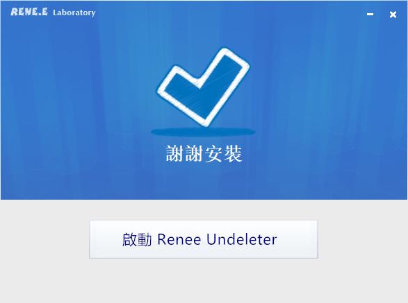 執行renee undeleter