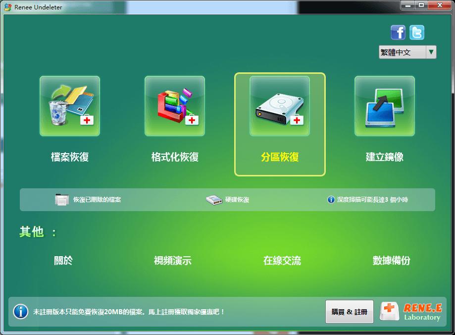 檔案不見筆電無法開機格式化隨身硬碟檔案救援
