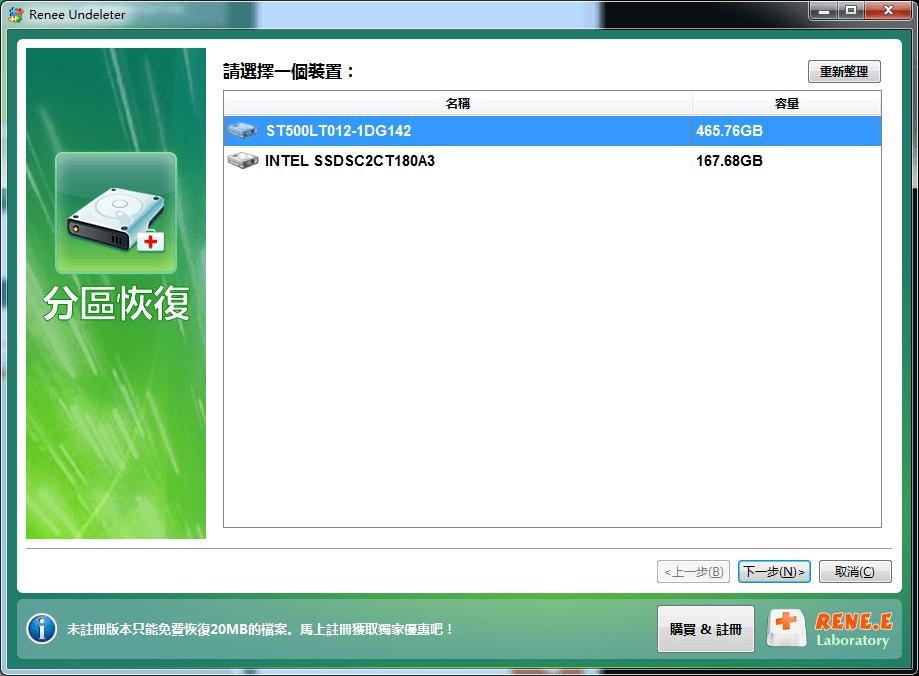 格式化隨身硬碟