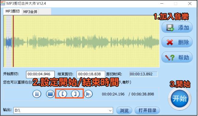 MP3剪切大師