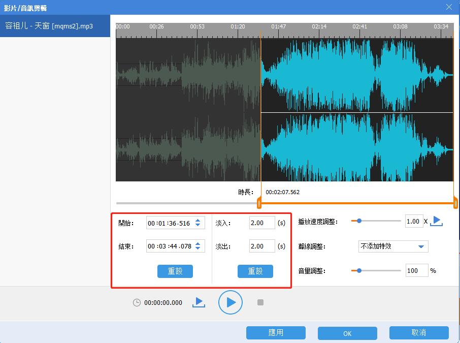 音樂剪輯軟體