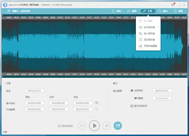 音訊剪輯網站apowersoft