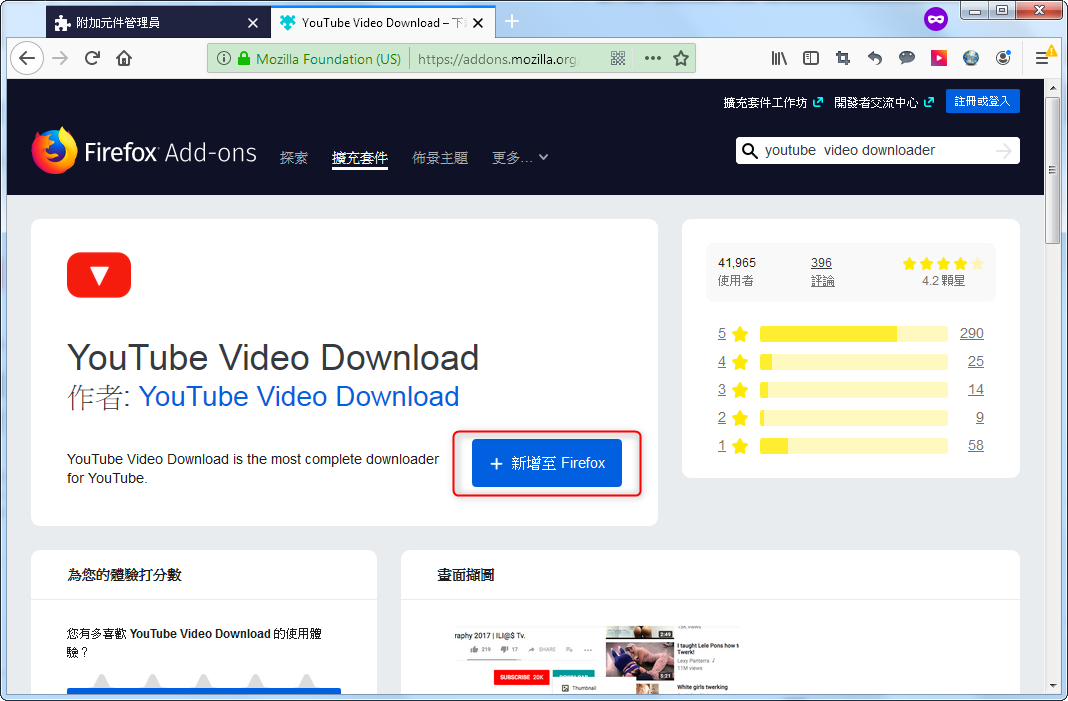 添加youtube video downloader