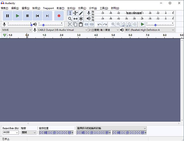 Audacity軟體