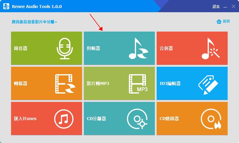 Audio Tools剪切