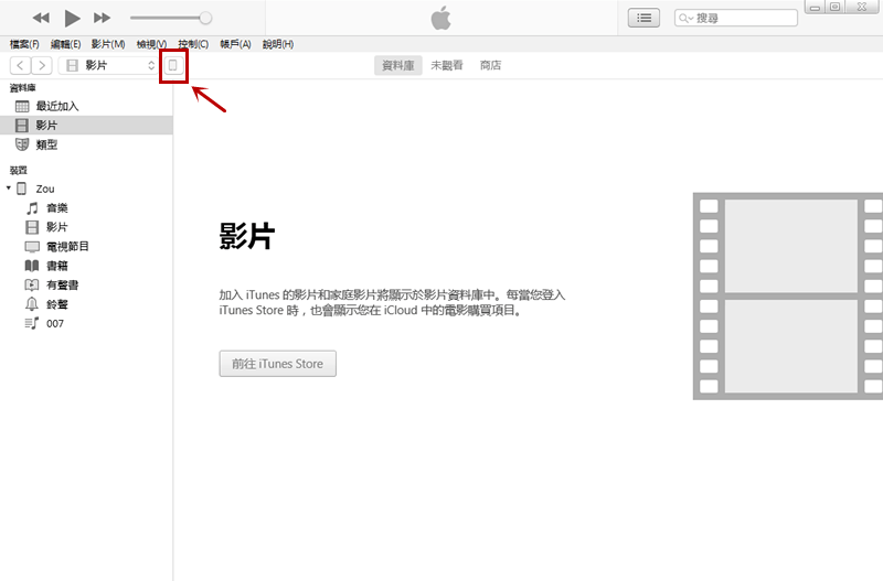 圖片匯入iPad