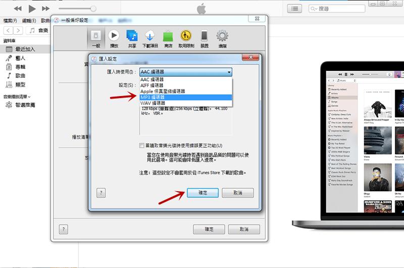"""iTunes""""導入設定""""頁面"""