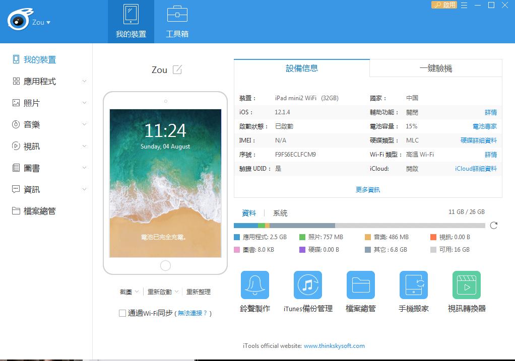 itools連接成功ipad頁面
