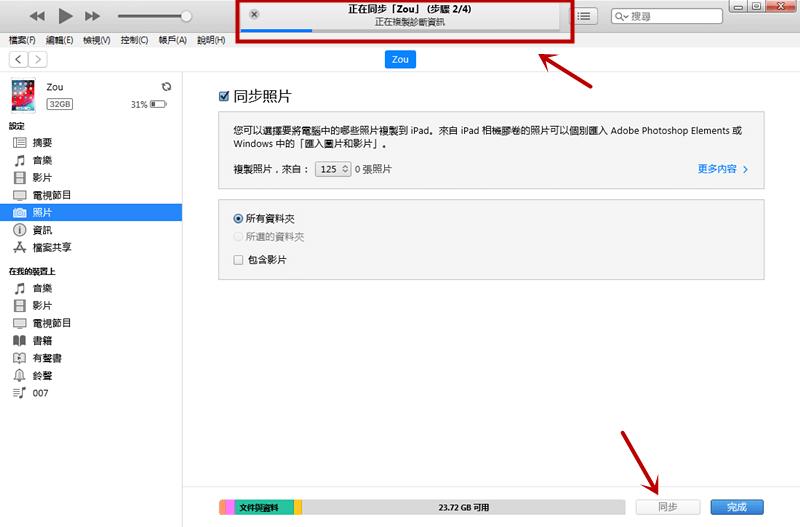 iTunes的ipad同步照片頁面