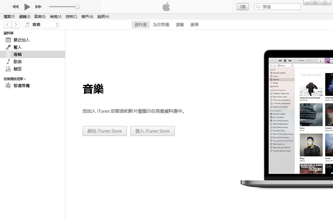 iTunes操作介面