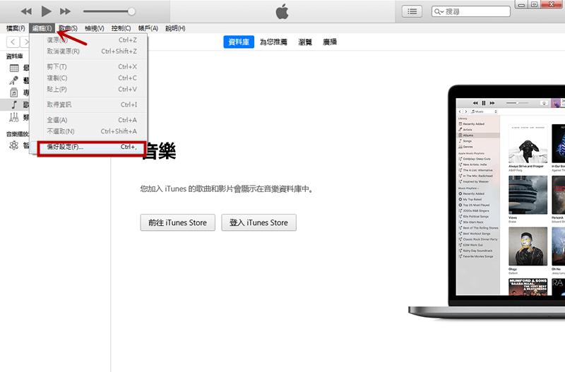 iTunes主頁面
