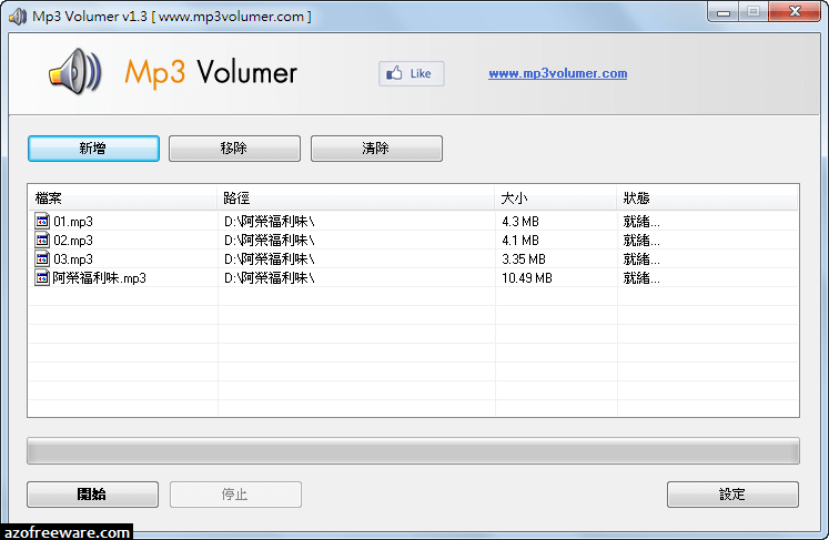 Mp3 Volumer軟體
