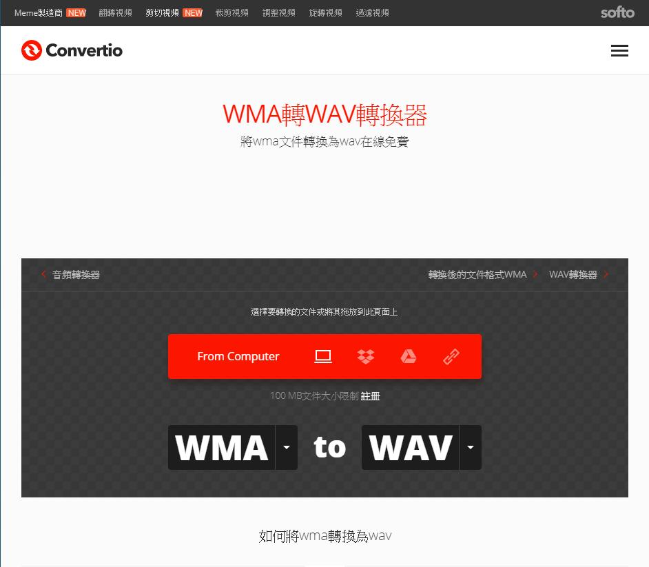 WMA轉WAV