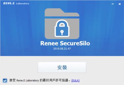 安裝Renee Secure Silo