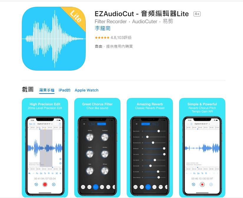 iPhone音樂進行編輯