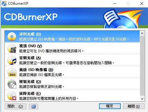 CDBurnerXP軟體