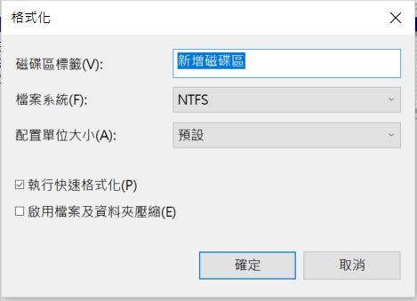 格式化解決外接硬碟讀不到