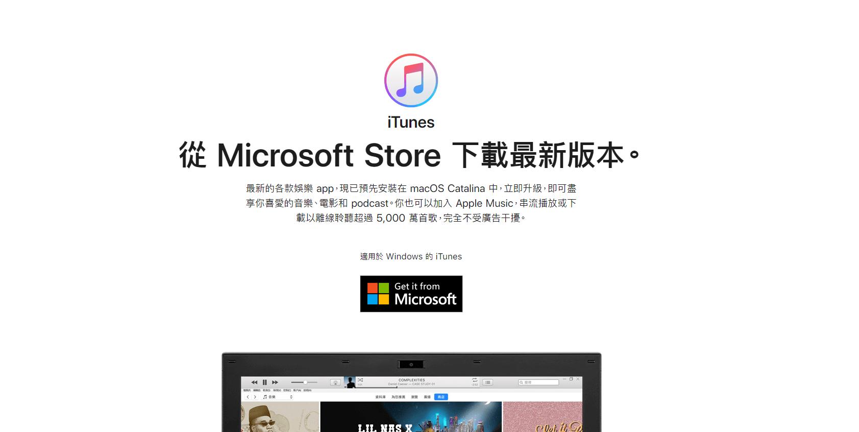 下載並安裝iTunes