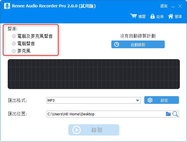 選擇錄製聲源