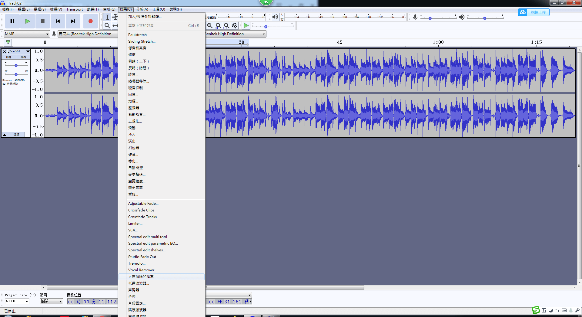 音訊編輯軟體