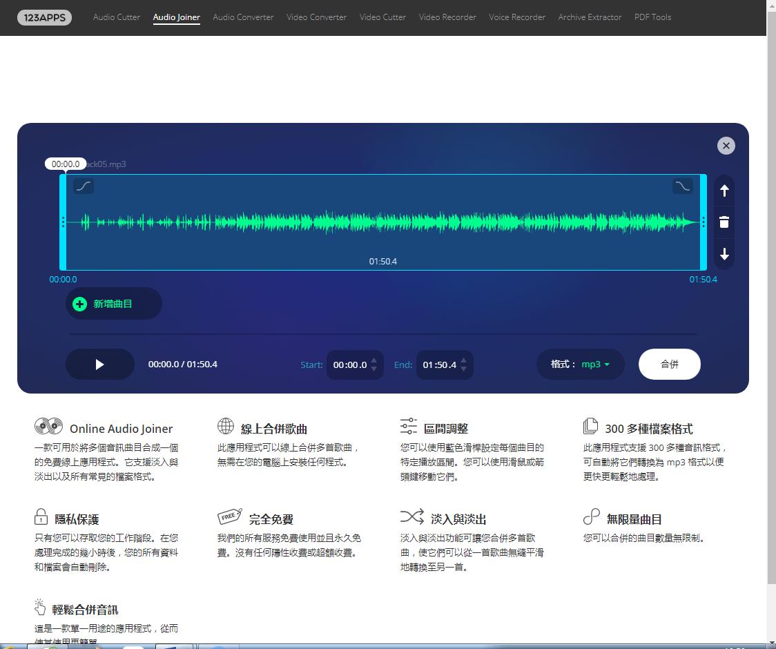 線上合併網站